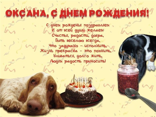 Поздравление для олечки с днем рождения прикольные